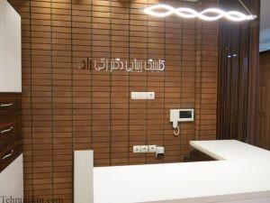 اهواز 300x225 1 300x225 - آشنایی با مراکز تخصصی،استاندارد و برتر لیزر موی زائد اهواز