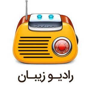 رادیو زیبان