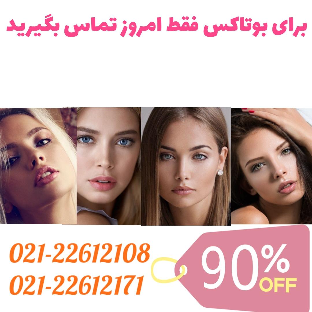 IMG 20191102 WA0030 - خطوط خنده صورتتان را طبیعی درمان کنید.